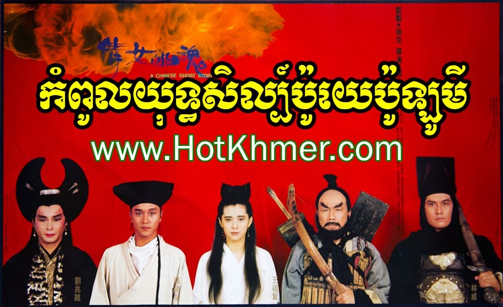 A Chinese Ghost Story I [1 End] Khmer Dubbed