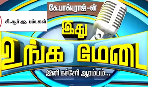 Ithu Unga Medai spl show 29-11-2015 Episode 26 full hd youtube video 29.11.15 | Watch Vendhar tv shows online 29th November 2015