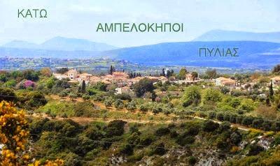 Το χωριό μας, με την όμορφη θέα!