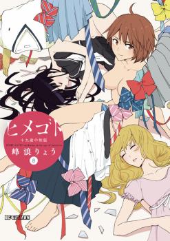 Himegoto - Juukyuusai no Seifuku Manga