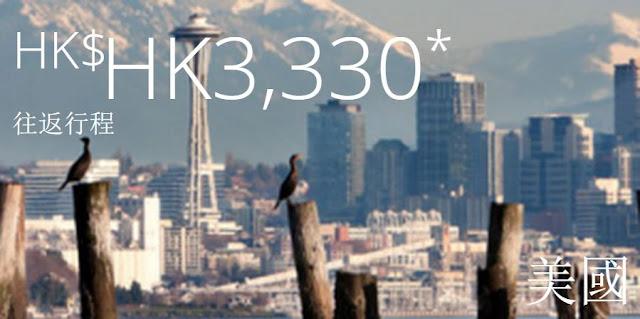 Delta 達美航空 香港飛美國 - 西雅圖 、 洛杉磯 、 拉斯維加斯 HK$3,330起,12月前出發。