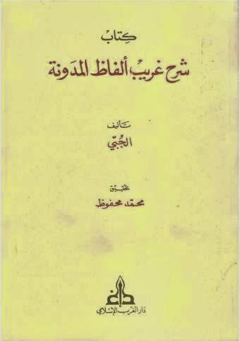 شرح غريب ألفاظ المدونة - للإمام الجُبّي pdf