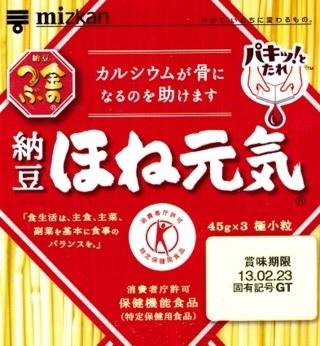 """(骨を丈夫にする) 「トクホ」納豆は<br>""""健康長寿""""を助ける「PAK遮断」食品"""