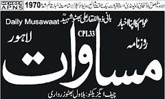 Daily Musawaat