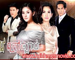 [ Movies ] Jomteav Krao Chbas - Thai Drama In Khmer Dubbed - Thai Lakorn - Khmer Movies, Thai - Khmer, Series Movies