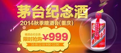 貴州茅台(600519) 互聯網