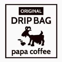 自家焙煎パパコーヒードリップバッグ