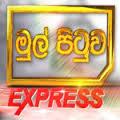 Mulpituwa Express 30.07.2016 Mul Pituwa