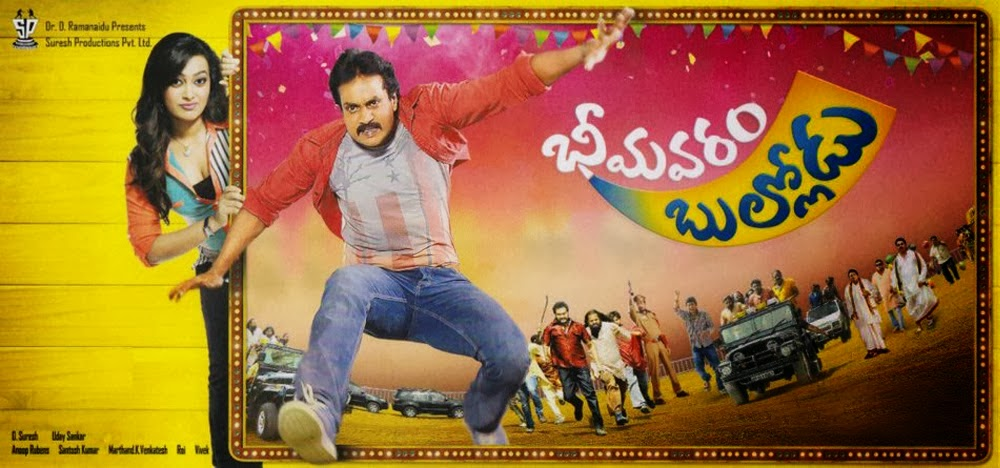Sunil's Bheemavaram Bullodu movie Review