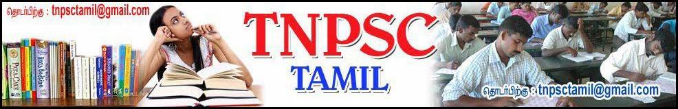TNPSC | TET | TRB STUDY MATERIALS