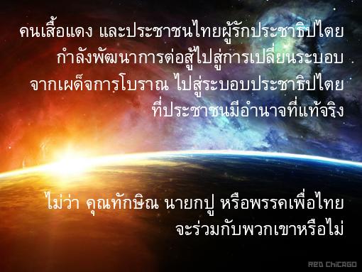 คนเสื้อแดง และประชาชนไทยผู้รักประชาธิปไตย กำลังพัฒนาการต่อสู้ไปสู่การเปลี่ยนระบอบ