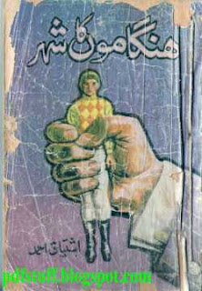 Hungamo ka sheher by Ishtiaq Ahmad (Novel) pdf