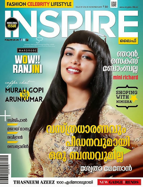 Inspire Life Malayalam Magazine November 2013 Cover - Swetha Menon 2