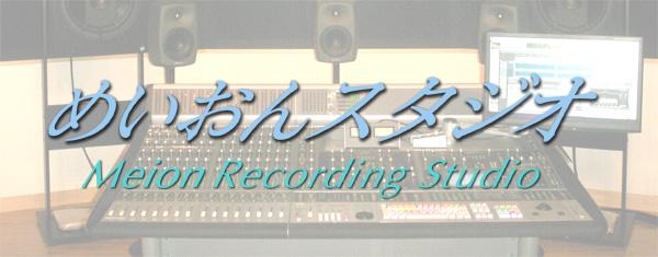 めいおんスタジオブログ