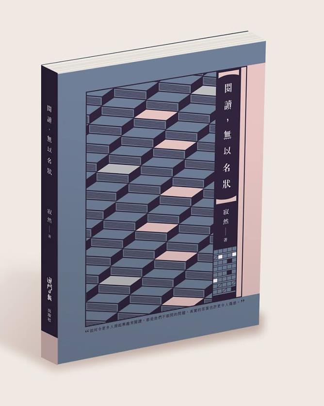 最新散文集:閱讀,無以名狀(邊度有書,星光書店,文化廣場)