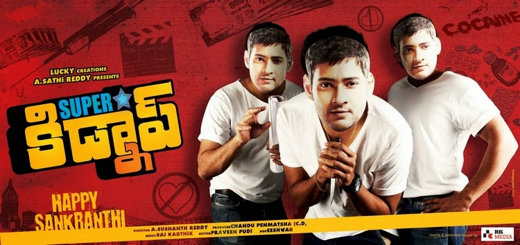 Superstar Kidnap (2014) Telugu Movie Star Cast and Crew, First Look Poster, Story, Details