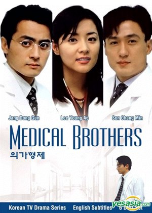 Anh Em Nhà Bác Sĩ - Medical Brother (1997) - USLT - (16/16)