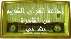راديوهات عربية