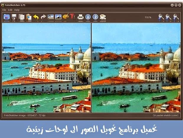 تحميل برنامج تحويل الصور الى لوحات زيتية FotoSketcher
