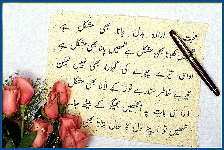 Sad Love Poetry In Urdu Love Urdu Poetry Shayari Sms Quotes Poetry ...
