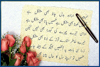 Latest Best Urdu Poetry About Love 4