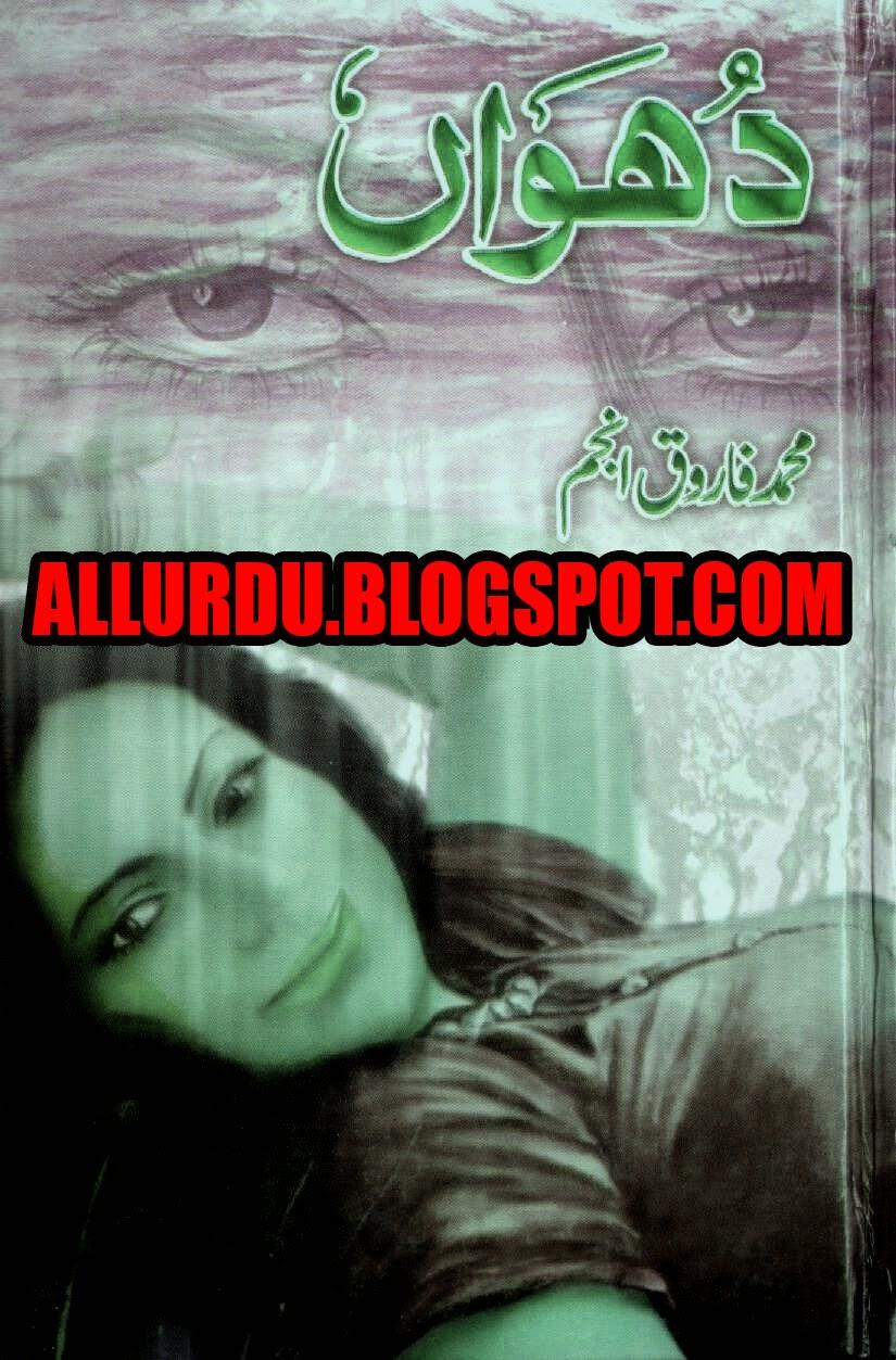 Dhuan Novel By Muhammad farooq Anjum
