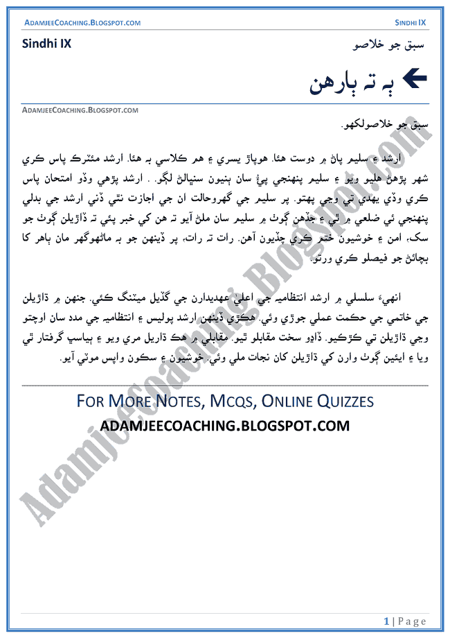 ek-or-ek-gyarah-sabaq-ka-khulasa-sindhi-notes-for-class-9th