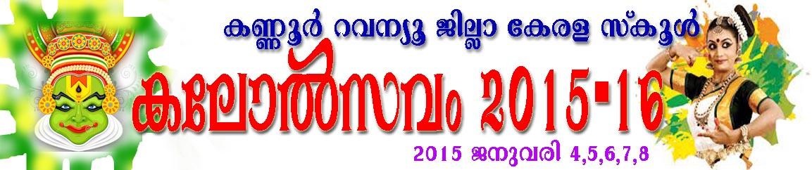 കണ്ണൂർ  ജില്ലാ  കലോൽസവം  2015-16