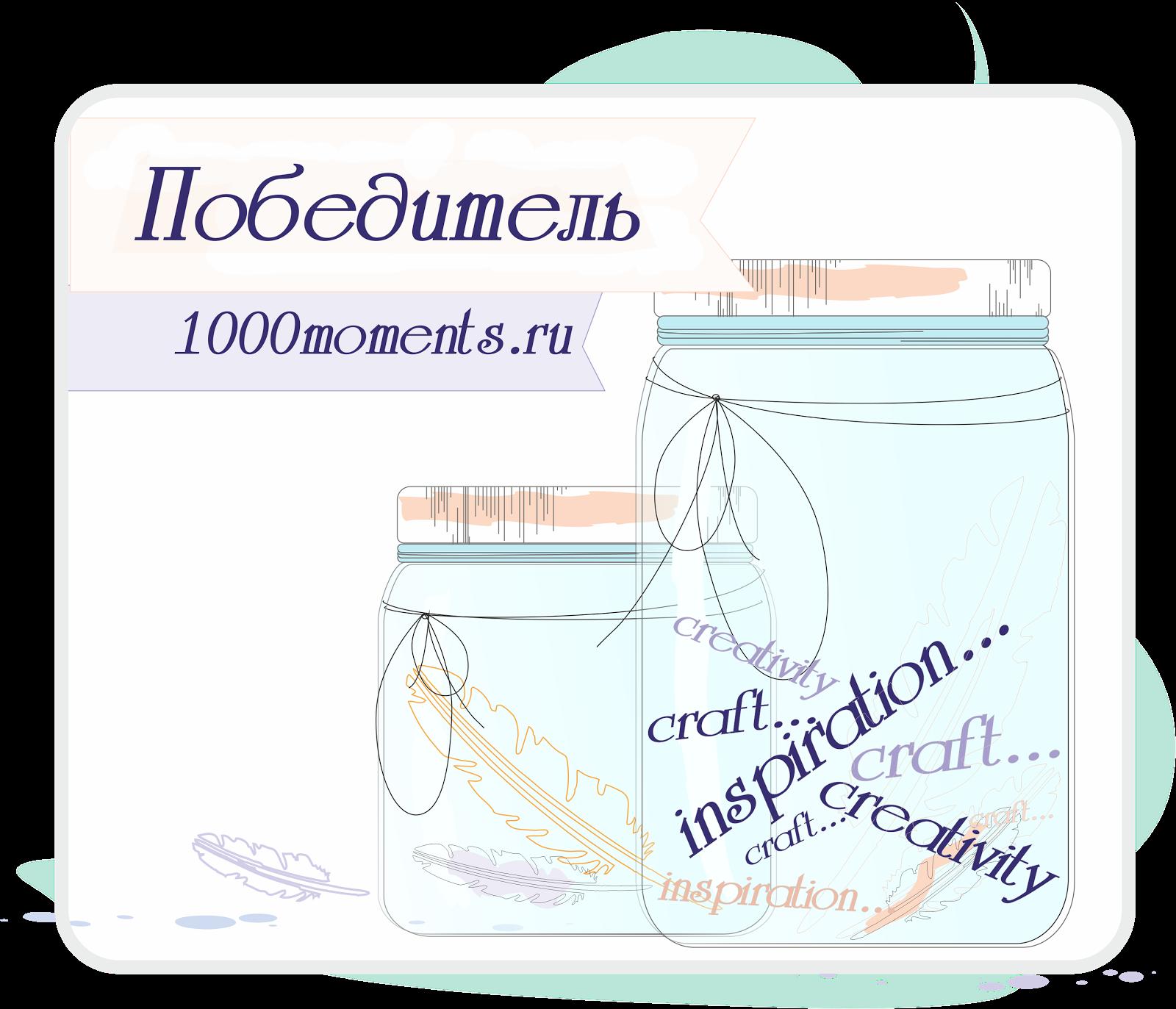 """Победитель СП """"Дела плоттерные"""""""