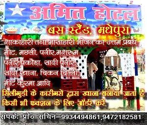 Promotion (Amit Hotel)