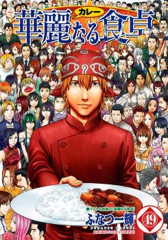 Addicted to Curry Manga