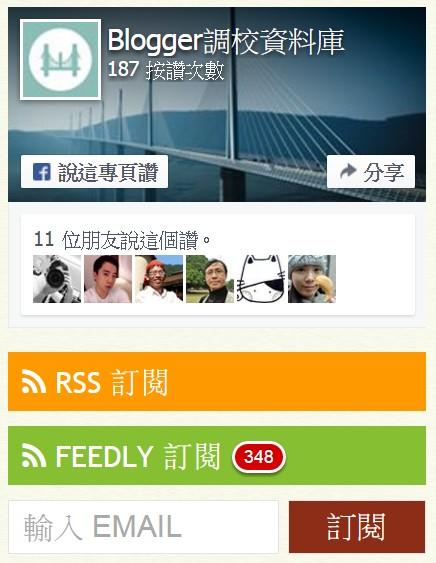 fb-fanpage-rss-讓 FB 粉絲團專頁在側邊欄浮動顯示﹍快速累積按讚數