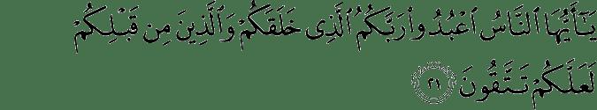 Surat Al-Baqarah Ayat 21