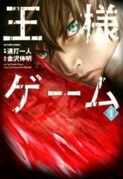Ousama Game Manga
