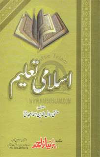 Islami Taleemaat is an Urdu book basically describing the method and procedure of Islamic faiths and believes,