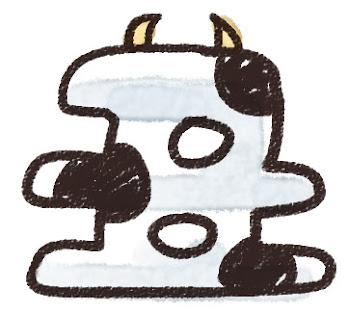 干支のイラスト文字「丑」