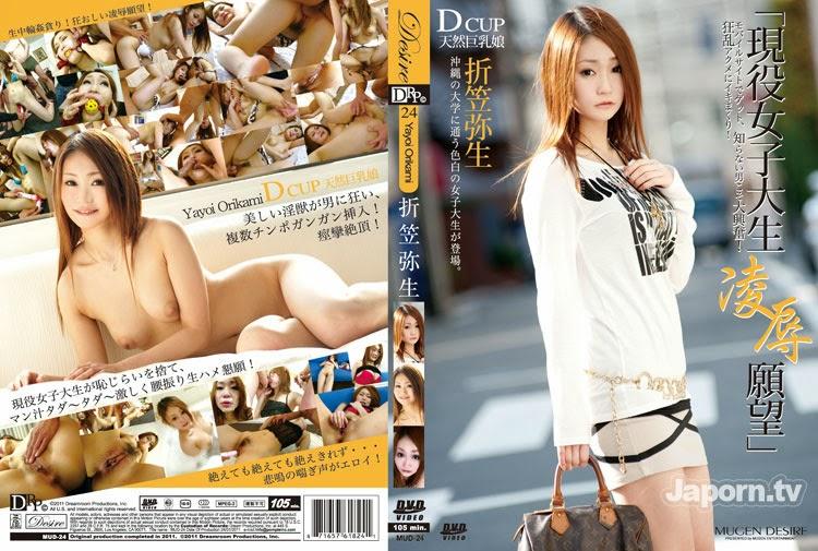 MUD-24 Desire 24 Yayoi Orikasa