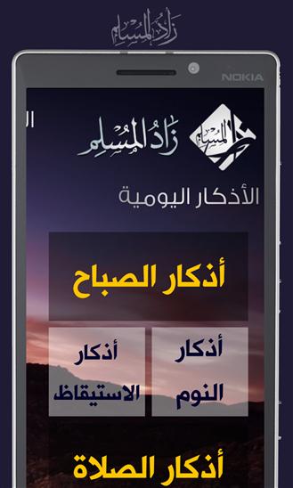تطبيق ذاد المسلم جامع للأذكار والأدعية اليومية لويندوز فون ونوكيا لوميا Zad Al-Muslim xap 1-8-5