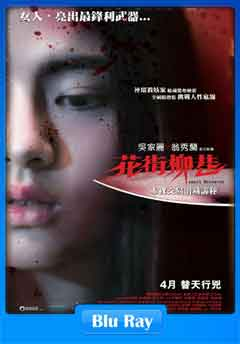 Angel Whispers 2015 1080p BluRay 450MB x265 HEVC Poster