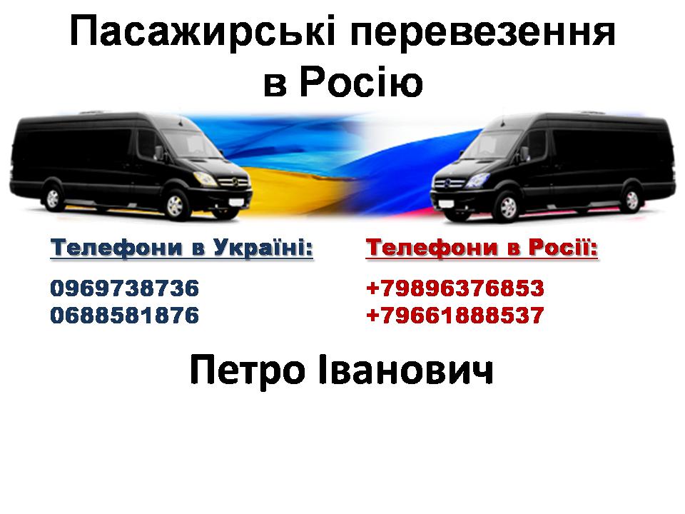 Перевезення в Росію