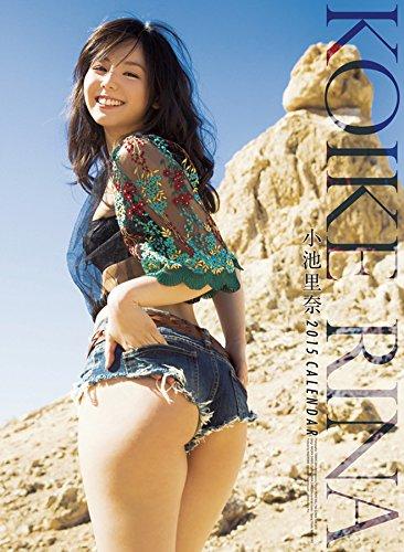 Rina Koike 2015 Calendar
