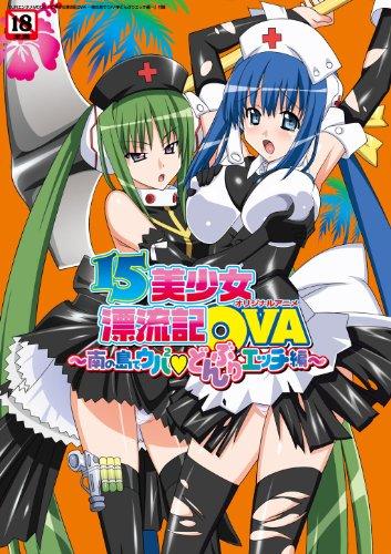 [H-Anime] 15 Bishoujo Hyouryuuki OVA EP 1-3 [Sub Thai][One2up] 61IKbBXqgPL