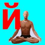 Буква Й - йога