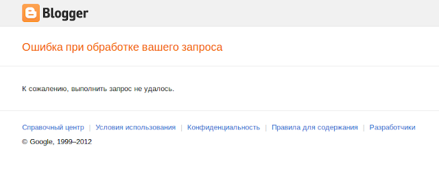 blogger blogspot zapros error