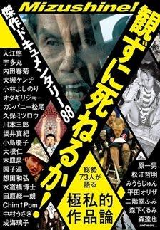 『観ずに死ねるか!傑作ドキュメンタリー88』(鉄人社)