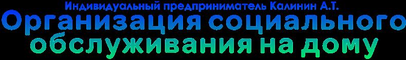 Организация социального обслуживания на дому, г. Нефтеюганск