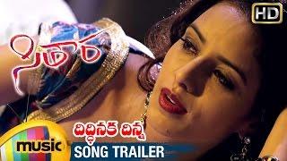 Sitara Movie Songs _ Diddhinakadhinna Song Trailer _ Ravi Babu _ Krishna Bhagawan _ Ravneeth Kaur