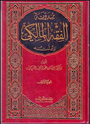 مدونة الفقه المالكي وأدلته - الصادق الغرياني pdf