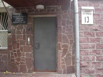 На фото: запертая дверь Лукьяновки