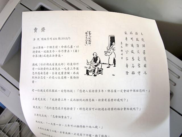 LibreOffice 文件列印結果